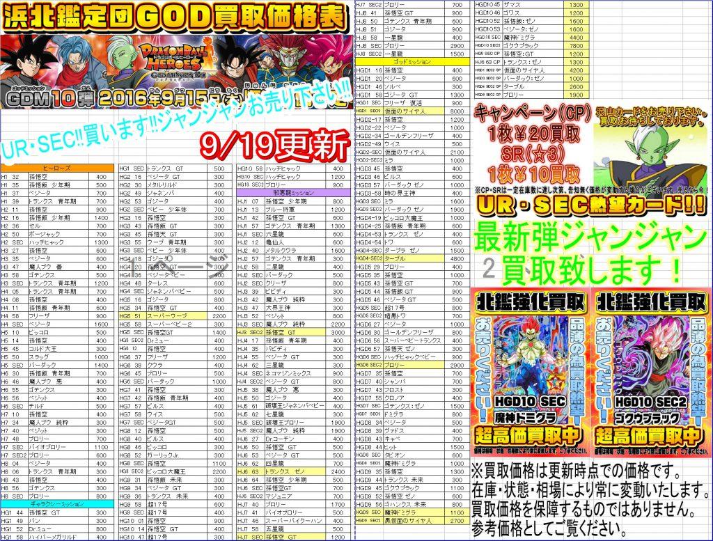 ドラゴンボールヒーローズHGD10買取浜北鑑定団ゴクウブラック