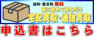 浜北鑑定団通信買取WEB買取宅配買取申込書