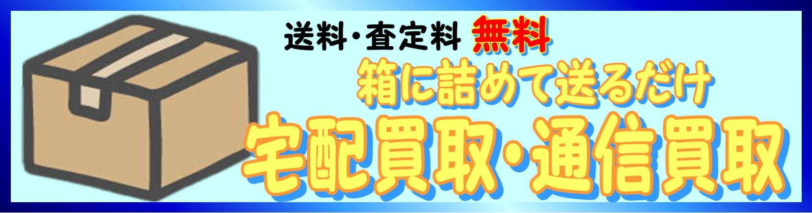 浜北 鑑定団 通信買取