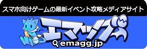 スマホゲームの最新イベント攻略メディアサイト エマッグ